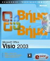microsoft office visio 2003 bima bima photo