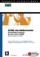 ccna aytodidaskalia photo