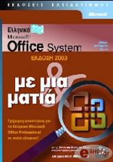 microsoft office system ekdosi 2003 me mia matia photo