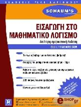 eisagogi sto mathimatiko logismo photo