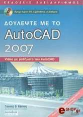 doylepste me to autocad 2007 photo