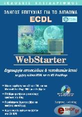 webstarter odigos epityxias gia to diploma ecdl photo