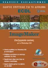 odigos epityxias gia to diploma ecdl imagemaker photo