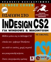 eisagogi sto indesigh cs2 gia windows kai macintosh me eikones photo