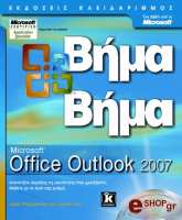 microsoft office outlook 2007 bima bima cd photo