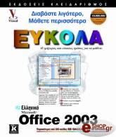 elliniko microsoft office 2003 eykola photo