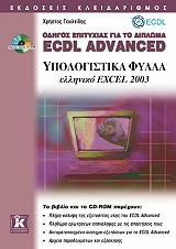 odigos epityxias gia to diploma ecdl advanced elliniko excel 2003 photo