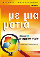 ellinika windows vista me mia matia photo