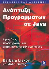 anaptyxi programmaton se java photo