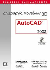 dimioyrgia montelon 3d autocad 2008 photo