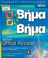 ms office access 2007 bima bima photo