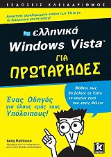 ellinika windows vista gia protarides photo