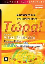 dimioyrgiste ena programma tora microsoft visual basic 2005 express edition photo