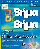 elliniki ms office access 2007 bima bima photo