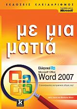 elliniko ms word 2007 me mia matia photo