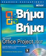 microsoft office project 2007 bima bima photo
