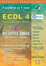 ecdl 4 ms office 2003 grigora kai apla photo