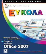 elliniko ms office 2007 eykola photo