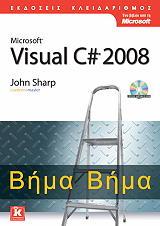 visual c 2008 bima bima photo