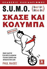 sumo skase kai kolympa photo