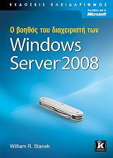 o boithos toy diaxeiristi ton windows server 2008 photo