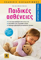 paidikes astheneies photo