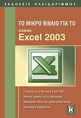 to mikro biblio gia to elliniko excel 2003 photo