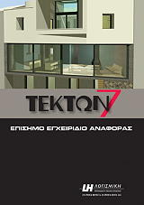 tekton 7 episimo egxeiridio anaforas photo