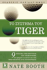 to systima toy tiger photo