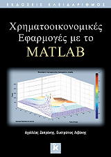xrimatooikonomikes efarmoges me to matlab photo