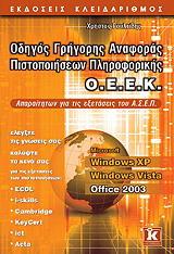 odigos grigoris anaforas pistopoiiseon pliroforikis oeek windows xp vista office 2003 photo