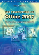 nea xaraktiristika toy office 2007 photo