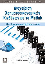 diaxeirisi xrimatooikonomikon kindynon me to matlab photo