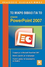 to mikro biblio gia to elliniko powerpoint 2007 photo