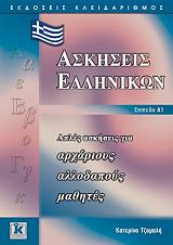askiseis ellinikon epipedo a1 photo