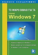 to mikro biblio gia ta ellinika windows 7 photo