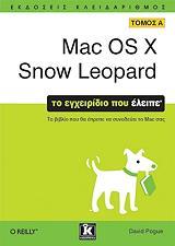 mac os x snow leopard tomos a photo