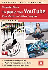 to biblio toy youtube photo