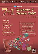 7 1 ellinika windows 7 office 2007 photo