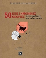 50 epistimonikes theories poy epireasan tin anthropotita photo