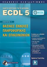 ecdl 5 enotita 1 basikes ennoies pliroforikis kai epikoinonion photo