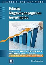 eidikos mixanografimenoy logistirioy photo