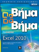 elliniko microsoft excel 2010 bima bima photo