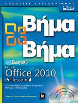 elliniko office professional 2010 bima bima photo