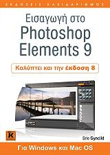 eisagogi sto photoshop elements 9 gia windows kai mac os photo