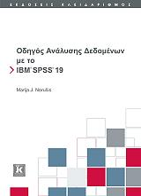 odigos analysis dedomenon me to ibm spss 19 photo