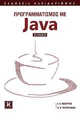programmatismos me java photo