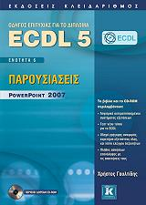 ecdl 5 enotita 6 paroysiaseis powerpoint 2007 photo