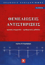 themelioseis antistirixeis photo
