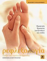 reflexologia paixte tin ygeia sta daxtyla photo